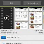 HTCJで使うレコーディングダイエットアプリeat-app