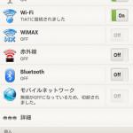 台湾の空港でHTC Jを使う(Wi-Fi)